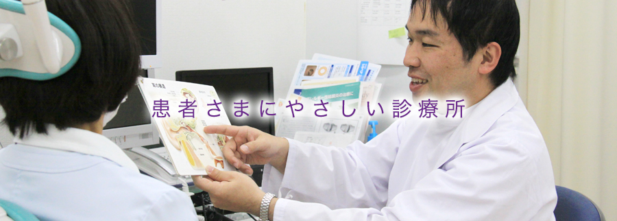 患者さまにやさしい診療所