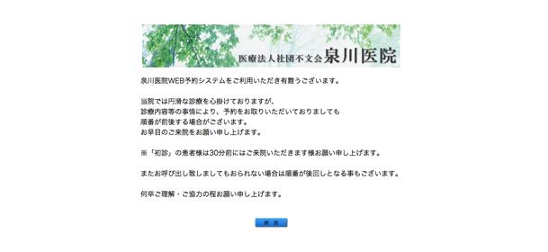 WEB予約サイト