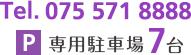 TEL. 075-571-8888