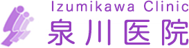 京都市伏見区醍醐 泉川医院 耳鼻咽喉科 小児耳鼻科 アレルギー科 消化器内科 外科 皮膚科