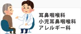 耳鼻咽喉科・小児耳鼻咽喉科